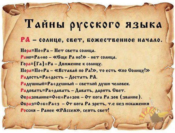 (14) Gallery.ru / Фото #5 - Тайны русского языка - miLenchik