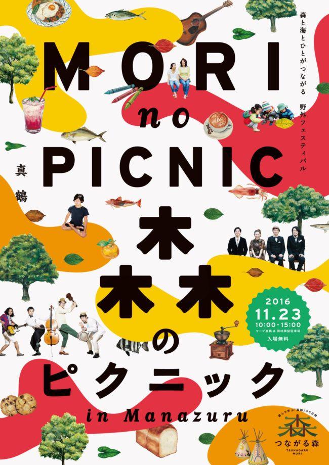 日本拼貼風格野餐海報 | MyDesy 淘靈感