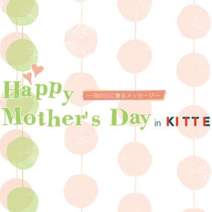 母の日イベント | TOPICS | KITTE | キッテ オフィシャルホームページ