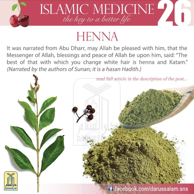 Henna has been known since ancient times. The Pharaohs used it for various purposes. They made a paste from its ground leaves for the hands, to dye their hair and as a remedy for wounds. Many Pharaonic mummies have been found dyed with henna. They also made a perfume with its flowers.#DarussalamPublishers #IslamicMedicine #IslamicEBooks #AmazonKindle #KindleStore #BarnesAndNoble