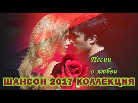 Ирина Баженова Радужный - Песни о Любви_Сборник видеоклипов 2017 - YouTube