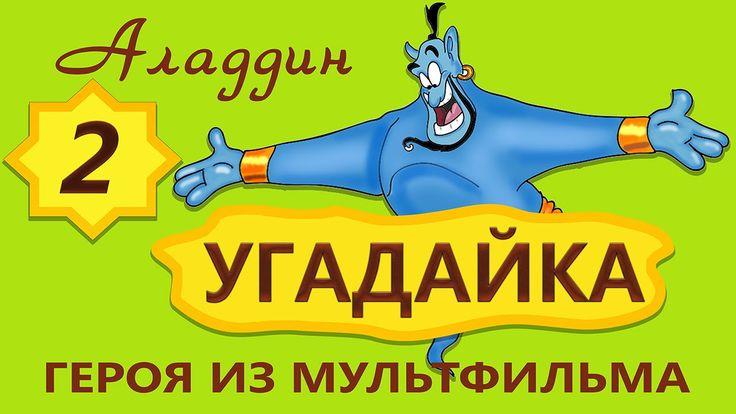Аладдин Угадайка героя из мультфильма Выпуск 2