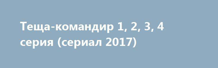 Теща-командир 1, 2, 3, 4 серия (сериал 2017) http://kinofak.net/publ/melodrama/teshha_komandir_1_2_3_4_serija_serial_2017/8-1-0-5060  «Катвас» — так за глаза сотрудники агентства недвижимости называют свою грозную начальницу Катерину Васильевну Тихонову, которая никому не дает спуску, в особенности — своему зятю Юрию. Катерина считает, что Юра недостоин ее дочки Гали, и делает все для того, чтобы их развести.Увлеченная работой и семейными проблемами, Катерина даже не замечает, что в нее…