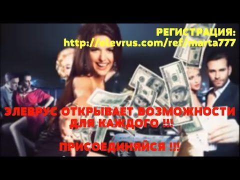 Промо ролик Элеврус