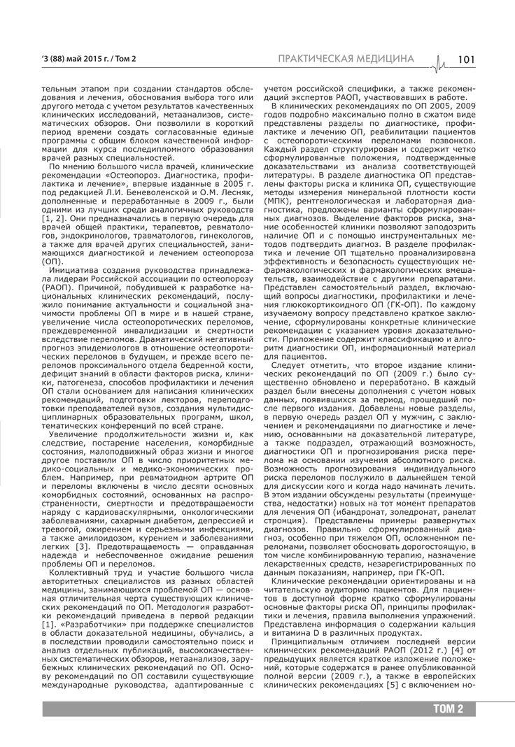 Клинические рекомендации «Остеопороз. Диагностика, профилактика, лечение» - 10 лет на службе охраны здоровья людей - тема научной статьи по медицине и здравоохранению, читайте бесплатно текст научно-исследовательской работы в электронной библиотеке КиберЛенинка