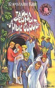 Тайна фермы «Алые ворота» #goldenlib #Детскиеостросюжетные #НэнсиДру