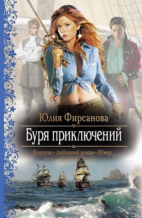 http://i.livelib.ru/boocover/1000498170/o/d912/Yuliya_Firsanova__Burya_priklyuchenij.jpeg