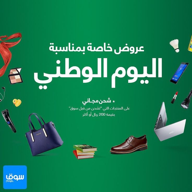 Special offers on Souq plus free shipping on purchases above 200 SR on national day