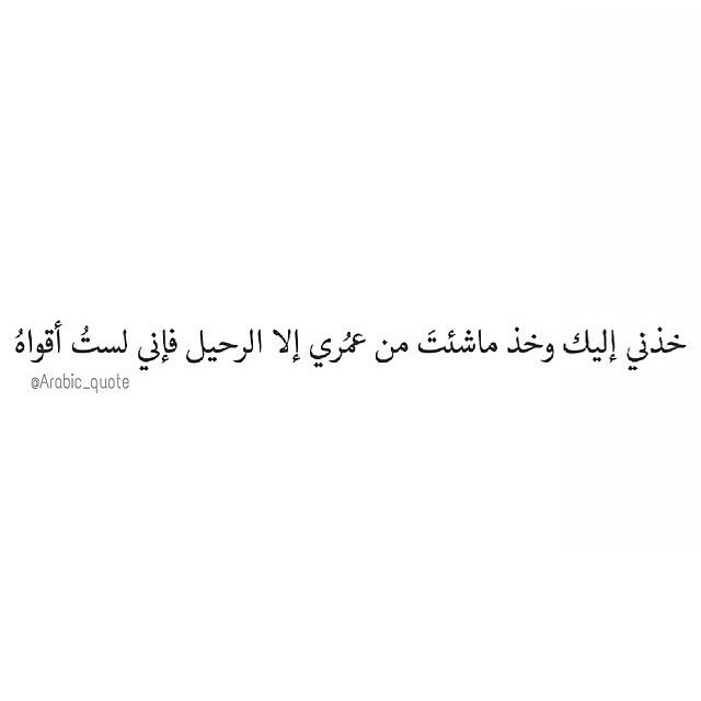 231 best عربي images on Pinterest Arabic quotes, Arabic words - formal excuse letter