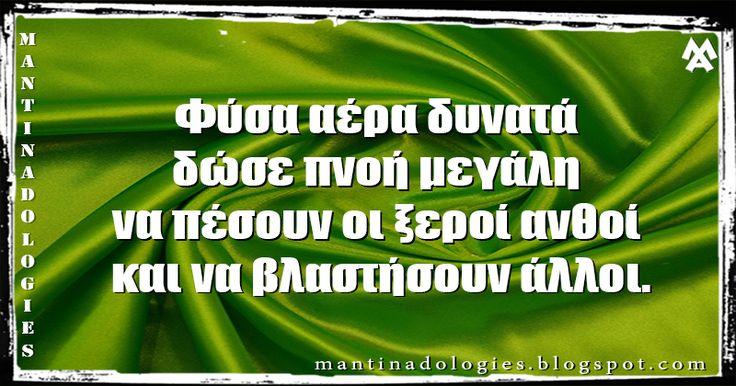 Mantinades - Φύσα αέρα δυνατά δώσε πνοή μεγάλη  να πέσουν οι ξεροί ανθοί και να βλαστήσουν άλλοι.  #Μαντιναδολογίες - #Μαντινάδες: Φύσα αέρα δυνατά δώσε πνοή μεγάλη http://mantinadologies.blogspot.com/2017/01/fysa-aera-dynata-dose-pnoh-megalh.html … #mantinades #mantinada #Crete #Κρήτη