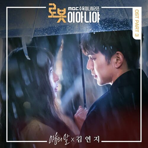 Kim Yeonji - Words Of My Heart Lyrics (I Am Not a Robot OST