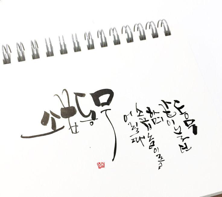 소꿉동무(sokkupdongmu) #Korean #calligraphy #hangeul #kuretake