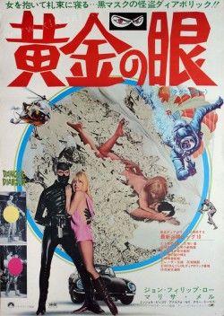 """JAP265 """"Diabolik"""" - Mario Bava (Italy 1968)"""