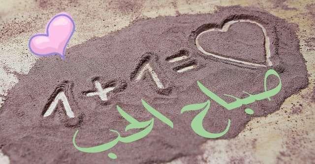 رسائل للحبيب في الصباح مسجات قصيرة روعة Love Images Morning Love Image