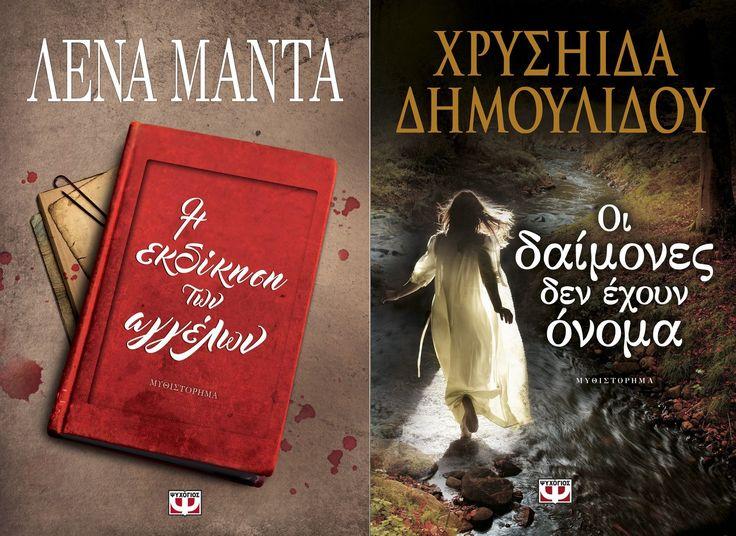 Διαγωνισμός στα Βιβλιοπωλεία Ποθητός με δώρο τα βιβλία Η εκδίκηση των αγγέλων και Οι δαίμονες δεν έχουν όνομα - https://www.saveandwin.gr/diagonismoi-sw/diagonismos-sta-vivliopoleia-pothitos-me-doro-ta-vivlia-i-ekdikisi-ton/