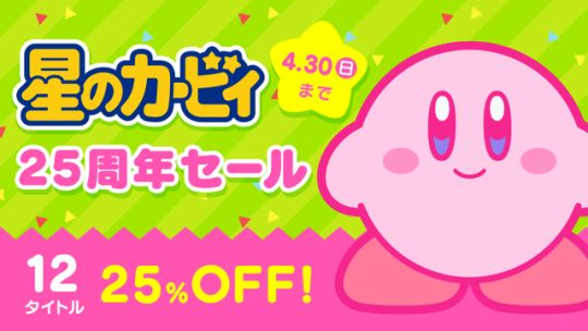 Japan - Kirby 25th anniversary eShop sale on Wii U/3DS   Nintendo 3DS   Hoshi no Kirby (411  308) Game Boy  Hoshi no Kirby 2 (411  308) Game Boy  3D Classics: Kirbys Adventure (617  462) 3D Classic  Kirby Triple Deluxe (4937  3702) 3DS  Kirby Planet Robobot (5076  3807) 3DS  Wii U   Hoshi no Kirby (514  385) Family Computer  Hoshi no Kirby 3 (823  617) Super Famicom  Hoshi no Kirby Super Deluxe (823  617) Super Famicom  Hoshi no Kirby 64 (1028  771) Nintendo 64  Kirby & the Amazing Mirror…