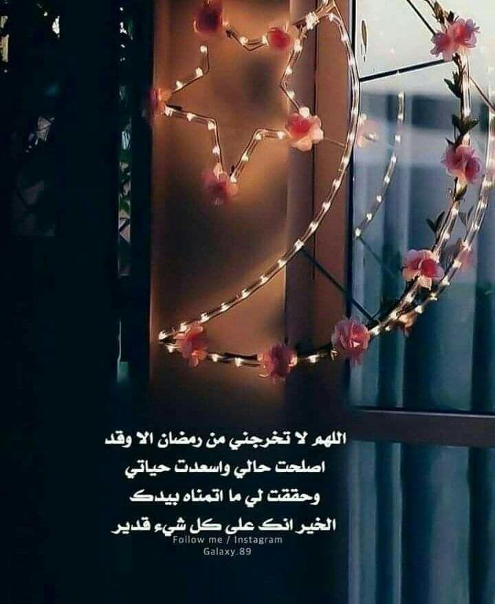 دعاء اخر رمضان Instagram Follow Me On Instagram Cartoon Pics