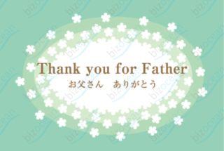 素敵な父の日のメッセージカード|テンプレートの無料ダウンロードは【書式の王様】