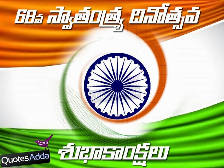 2014 Independence Day Greetings in Telugu | QuotesAdda.com | Telugu Quotes | Tamil Quotes | Hindi Quotes |