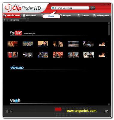 Лучшая программа для поиска, просмотра и скачивания онлайн видео Ashampoo ClipFinder HD