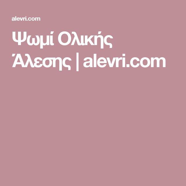 Ψωμί Ολικής Άλεσης | alevri.com
