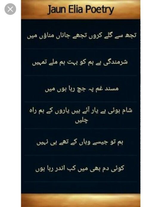 Pin by Moazam on 1 lfz hi kafi hota h smjhne k lye!   Jaun