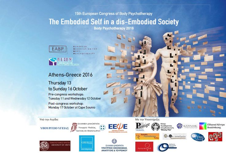 Παρουσίαση Προσυνεδριακών Εργαστηρίων 15ου Ευρωπαικού Συνεδρίου Σωματικής Ψυχοθεραπείας