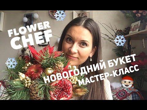 Фруктовый букет на новый год Флористика Мастер Класс Букеты из овощей