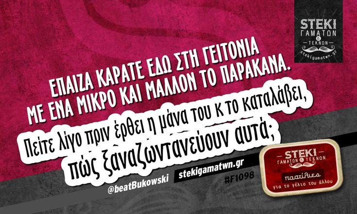 Έπαιζα καράτε εδώ στη γειτονιά με ένα μικρό  @beatBukowski - http://stekigamatwn.gr/f1098/