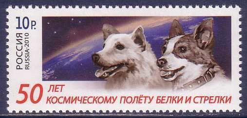 Space Dogs Belka Strelka Russia MNH stamp 2010