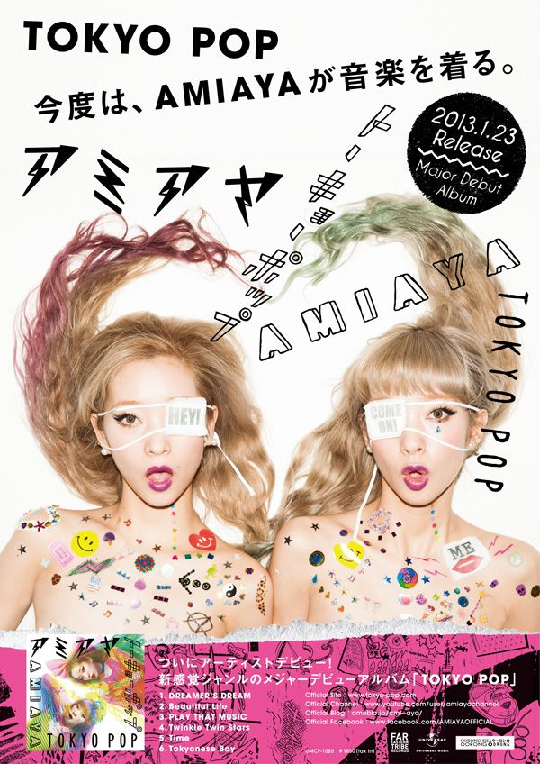 AMIAYA TOKYO POP B2ポスター #poster #typography #design