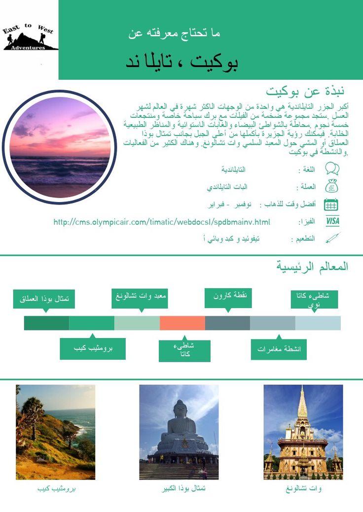 """كل ما تحتاج معرفته عن بوكيت تايلاند .  لمعرفة المزيد عن رحلتنا يمكنك قراءة المدونة على المدونة """"انقر اللينك"""" #اوراق_الغش #ورقة_غش #ورقة_غش #بوكيت #تايلاند  #اسيا"""