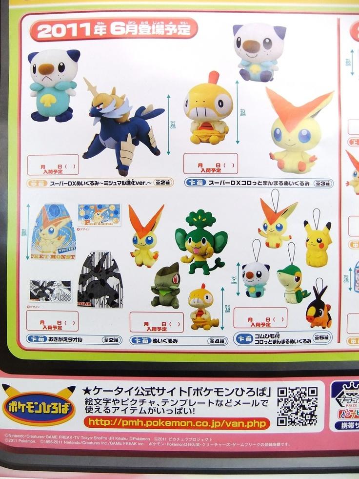 Needing the miju and daikenki in the top left, and the miju plush keychain. <3