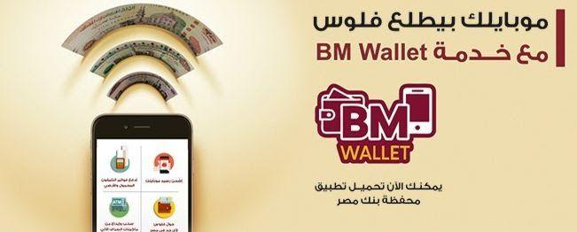 ابليكشن بنك مصر يعمل على توفير العديد من الخدمات المصرفية من خلال هاتفك المحمول او جوالك بضغطة واحدة من هاتفك المحمول تسطيع تحويل الأموال Digital Watch Digital