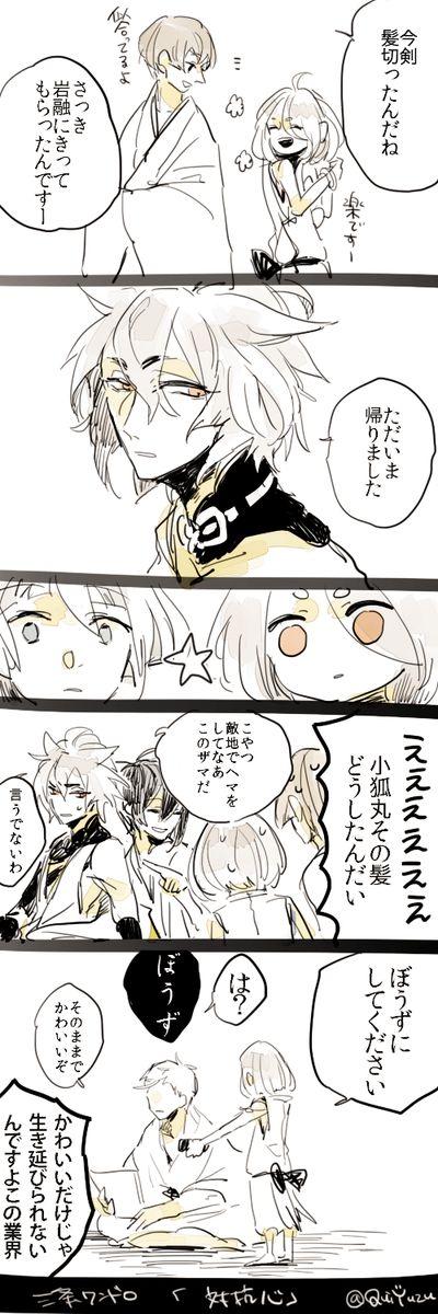 Touken Ranbu | Sanjou-gumi | Sanjou swords | Short hair | Imanotsurugi | Kogitsunemaru | Mikazuki Munechika | Ishikirimaru | Iwatoshi