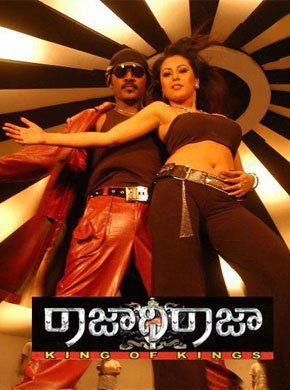 Rajadhi Raja Telugu Telugu Movie Online - Raghava Lawrence, Karunas, Snigdha Akolkar, Meenakshi, Kamna Jethmalani, Mumtaj and Paravai Muniyamma. Directed by Sakthi Chidambaram. Music by Karunas. 2009 [A] ENGLISH SUBTITLE