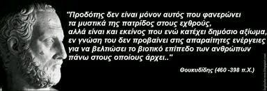 Θουκυδίδης:προδότες του εθνους
