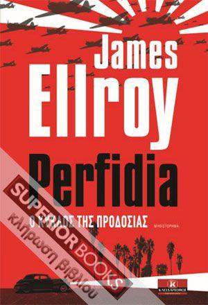 Οι Δημήτριος Ντοβλετάκης, Κρυστάλω Σταμάτη και Έφη Ντάμα κερδίζουν από ένα αντίτυπο του βιβλίου Perfidia τού Τζέιμς Ελρόι (James Ellroy), με την ευγενική...