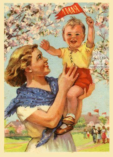Открытка 1 мая, 1 Мая. Мама с ребенком на руках, Ватолина Н., 1956 г.