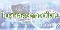 register internet