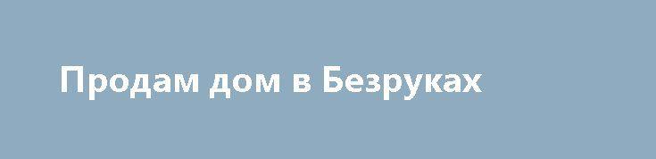 Продам дом в Безруках http://brandar.net/ru/a/ad/prodam-dom-v-bezrukakh/  Продам дом в Дергачевском р-не, пос. Безруки. В доме 2 комнаты, кухня, санузел. Установлен газовый котёл, бойлер. Есть отапливаемый флигель с летней кухней, погреб, летний душ, туалет. Площадь земельного участка 20 соток. Участок ровный, есть небольшой пруд. Объект готов к продаже. Цена - 382 200 грн