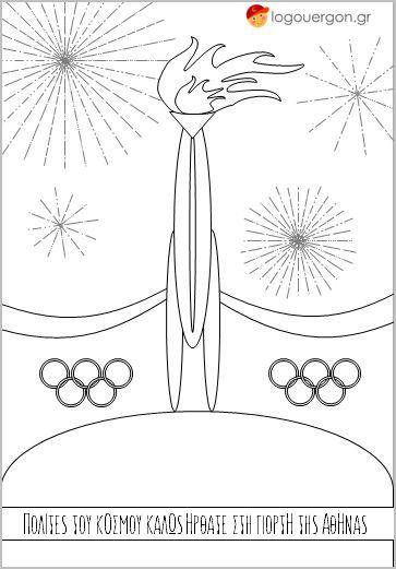"""""""ΠΟΛΙΤΕΣ ΤΟΥ ΚΟΣΜΟΥ ,ΚΑΛΩΣ ΗΡΘΑΤΕ ΣΤΗ ΓΙΟΡΤΗ ΤΗΣ ΑΘΗΝΑΣ"""" Ζωγραφίζουμε τον Ολυμπιακό Βωμό των Αγώνων #olympicgames #olympics #coloringpages"""