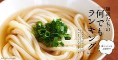 香川の誇る食文化「さぬきうどん」の歴史と今を、未来へ。さぬきうどんの忘れ去られつつある過去の真実を徹底発掘し、未来に繋いでいくプロジェクトです。
