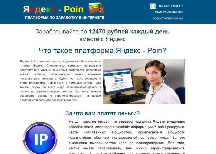 http://scam.su/sayt-moshennik-globalbiznes2016-ru.html  Сайт мошенник globalbiznes2016.ru  Сайт мошенник globalbiznes2016.ru .Данный сайт предлагает заработок на использовании вашего компьютера поисковой системой Яндекс. Если кто не знает то компания Яндекс имеет свои мощные дата центры и в подобной помощи не нуждается. Подобный мошеннический сайт мы уже описывали тут.  Не доверяйте всем отзывам на сайте, они написаны с одной целью, что бы получить от вас 353 рубля за активацию аккаунта…