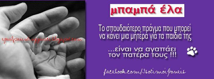 Μπαμπα ΕΛΑ Σ' ΑΓΑΠΩ https://www.facebook.com/mpampassagapo