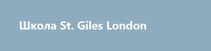 Школа St. Giles London https://feedfry.com/go/S7PbwxY3HPxTp4e1Wt-7zAqxwV6v_9r0vpLCYoDePOFodHRwOi8vc3R1ZHlicml0aXNoLmNvbS51YS91YS9wcm9ncmFtL2J1c2luZXNzLXRyYWluaW5ncy9zdC4tZ2lsZXMtbG9uZG9uLmh0bWw  37. Школа St. Giles London...  елементарний (elementary level).Вартість, фунтівПроживання, фунтів• У сім'ї (одномісне розміщення)• У резиденції (одномісне розміщення)Somerset Court (до школи 15-20 хвилин пішки) - без харчування.Вартість : одномісне розміщення з зручностями - 2 ...
