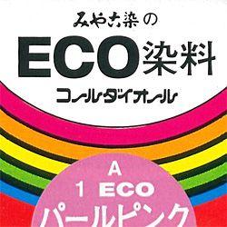 みや古染 eco染料 染め粉 コールダイオール col.1 パールピンク