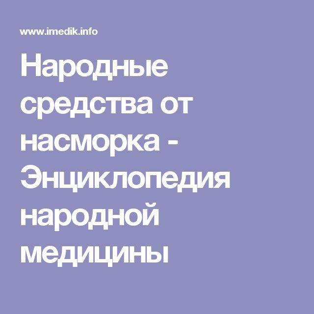 Народные средства от насморка - Энциклопедия народной медицины