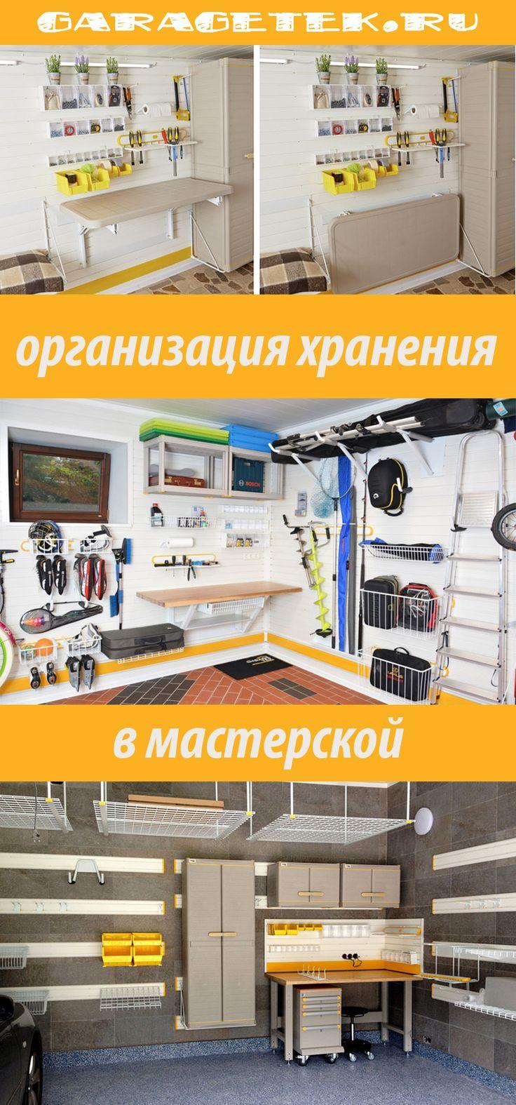 Идеи для мастерской   хранение инструментов  мастерская в гараже  организация мастерской