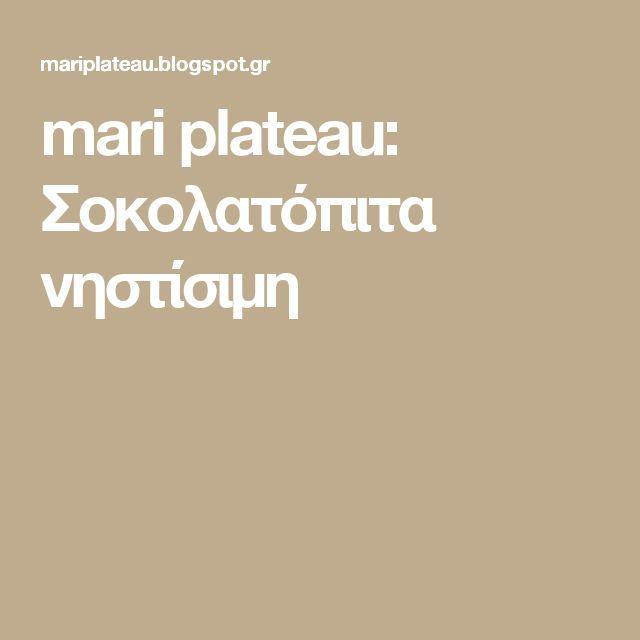 mari plateau: Σοκολατόπιτα νηστίσιμη